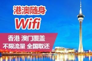 WIFI-港澳【移动WIFI租赁】(环球漫游)