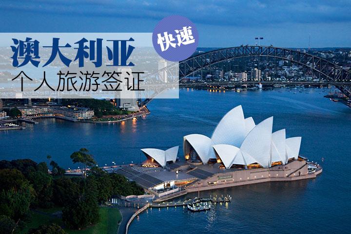 广之旅澳大利亚签证