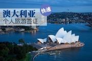 澳大利亚-【广之旅】澳大利亚签证(三年多次往返快速旅游签证 广州领区)