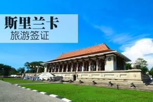 斯里兰卡-【广之旅】斯里兰卡签证(个人旅游签证)