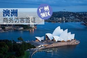 澳大利亚-澳大利亚签证(个人短期商务 广州领区)