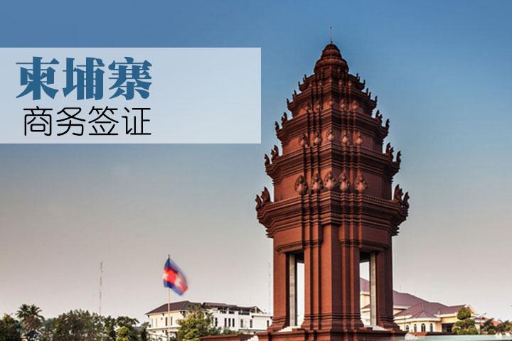 【广之旅】柬埔寨签证(个人商务签证)