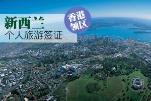 新西兰签证(个人旅游/探亲 受理全国)
