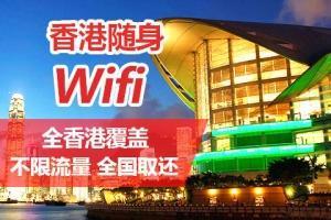 WIFI-香港【移动WIFI租赁】(环球漫游)