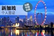 新加坡-【广之旅】中国公民新加坡签证(个人旅游签证)
