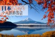 日本-日本签证(个人旅游签证,第三方代办)