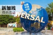 新加坡-【广之旅】中国公民新加坡签证(个人商务签证)