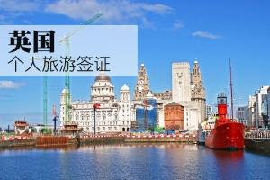 英国签证(个人旅游,15个工作日,广东领区)