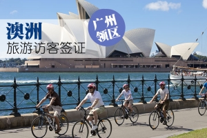澳大利亚-澳大利亚签证(个人旅游/探亲  受理全国)