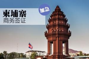 柬埔寨【移动-柬埔寨加急签证(个人商务,加急)
