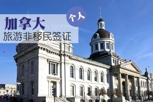 加拿大签证(含个人旅游/商务/探亲,广东领区)