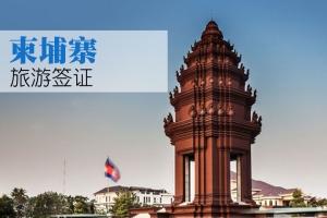 柬埔寨【移动-柬埔寨签证(个人旅游签证)