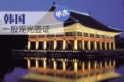 韩国-【广之旅】韩国签证(3个月单次一般观光签证C39 广东领区)