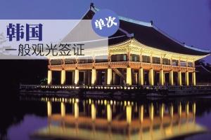 【广之旅】韩国签证(3个月单次一般观光签证C39 广东领区)