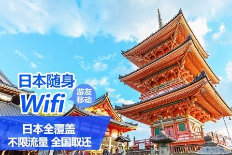 日本【移动WIFI租赁】