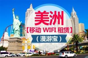 WIFI-美国加拿大墨西哥南美洲【境外WIFI租赁】