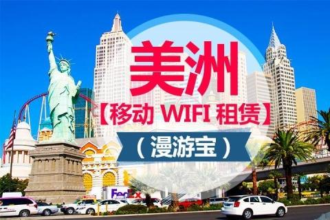 美洲【移动WIFI租赁】(漫游宝)