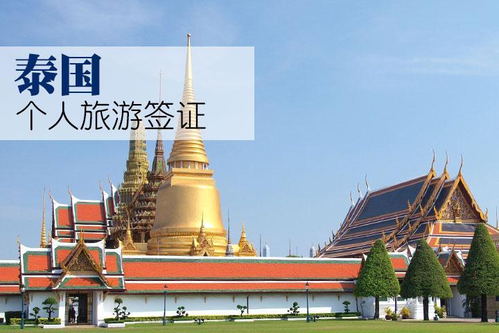 泰国签证(个人旅游签证,第三方代办)