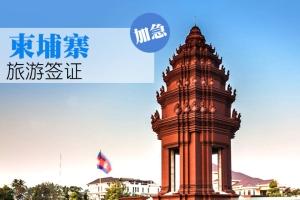 柬埔寨【移动-柬埔寨加急签证(个人旅游签证)
