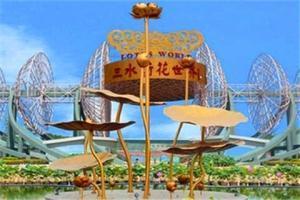 佛山-【赏花】佛山1天*三水荷花世界*森林公园<不含餐>