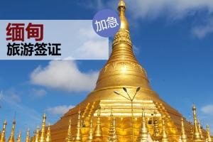 【广之旅】缅甸加急签证(个人旅游签证)
