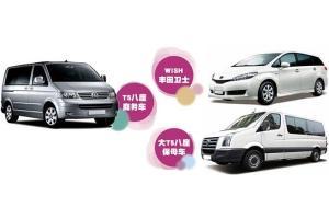 台湾-【台湾自由行】台北桃园机场至市区接送机租车协议(小车/巴士)