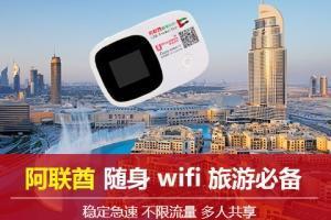 WIFI-阿联酋【移动WIFI租赁】(环球漫游)