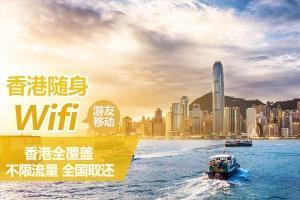 列支敦士登-香港【移动WIFI租赁】(游友移动)