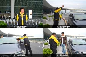 北京-广州/深圳/北京/上海机场飞泊通代泊车服务