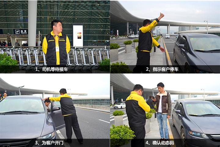 广州/深圳/北京/上海机场飞泊通代泊车服务