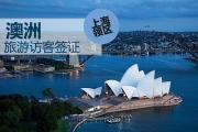 澳大利亚-【广之旅】澳大利亚签证(个人旅游/探亲 上海领区)