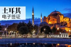 土耳其-土耳其电子签证