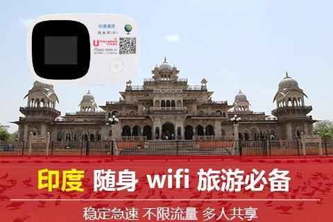 印度-印度WiFi【移动WIFI租赁】(环球漫游)
