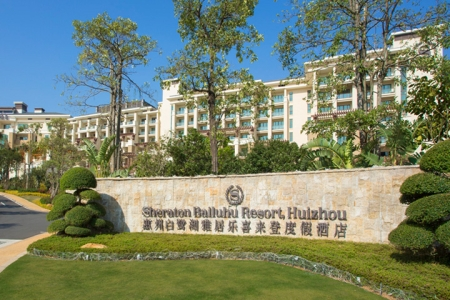 惠州白鹭湖雅居乐喜来登度假酒店