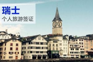 欧洲-瑞士签证(个人旅游签证,第三方代办)