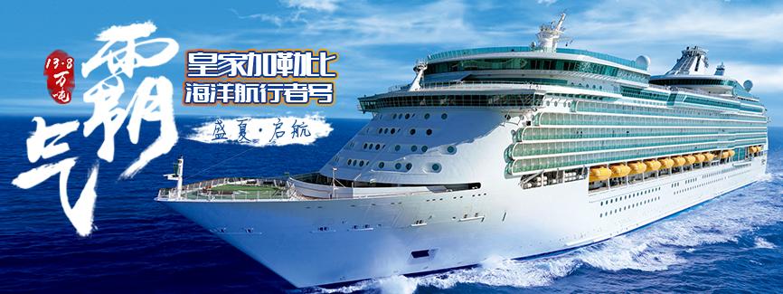 皇家加勒比海洋航行者号