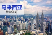 马来西亚-【广之旅自营】马来西亚签证(个人旅游签证)