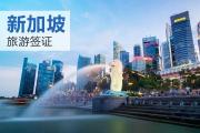 签证-新加坡签证(个人旅游签证,B2C)