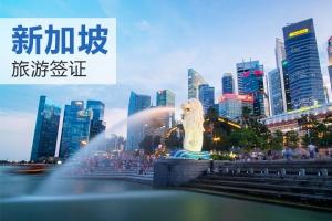新加坡签证(个人旅游签证,B2C)