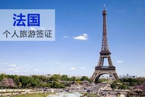 欧洲-法国签证(个人旅游签证,第三方代办)