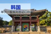 韩国-韩国签证(单次一般观光签证C39,第三方代办)