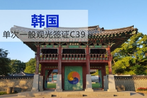 韩国签证(单次一般观光签证C39,第三方代办)