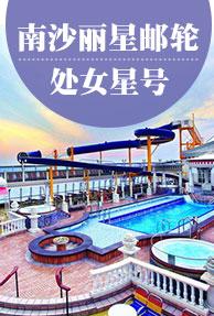 【广州南沙航次】[团队]丽星邮轮处女星号-南沙-下龙湾-岘港-三亚-南沙5晚6天