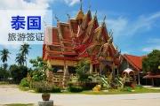 泰国-泰国签证(个人旅游签证,广东领区)