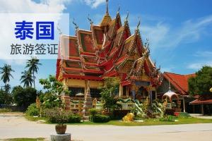 泰国签证(个人旅游签证,广东领区)