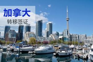 加拿大转移签证(广东领区)