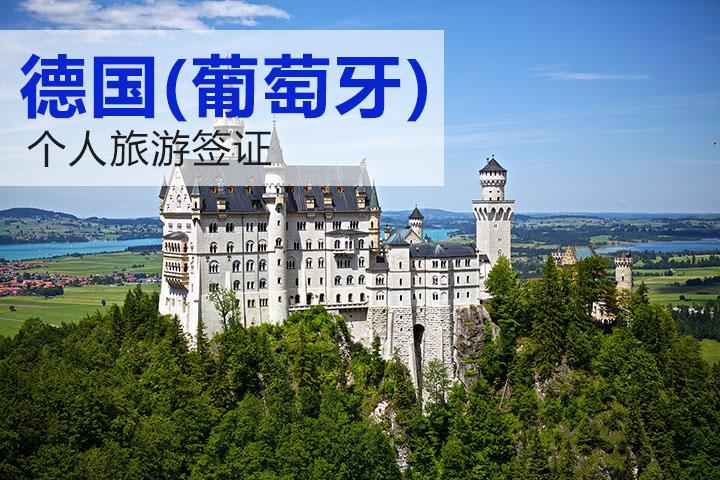 德国(葡萄牙、斯洛文尼亚)签证(个人旅游签证,第三方代办)