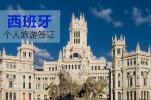 欧洲-西班牙签证(个人旅游签证,第三方代办)