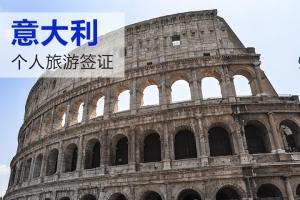 欧洲-意大利签证(个人旅游签证,第三方代办)