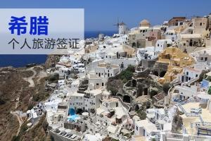 希腊-希腊签证(个人旅游签证,第三方代办)
